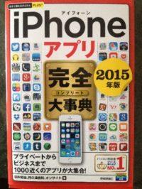 iPhoneアプリ完全コンプリート大事典