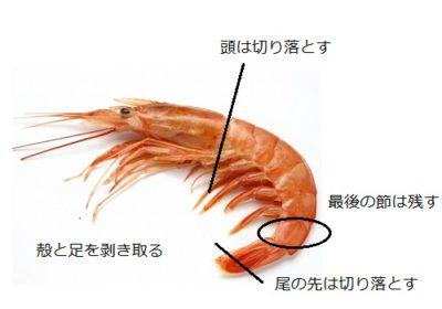 海老の殻むき