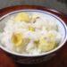 栗ご飯の炊き方~栗とお米の割合と塩加減